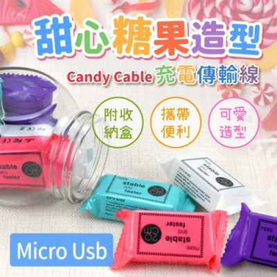 甜心糖果造型-Candy Cable Micro Usb充電傳輸線