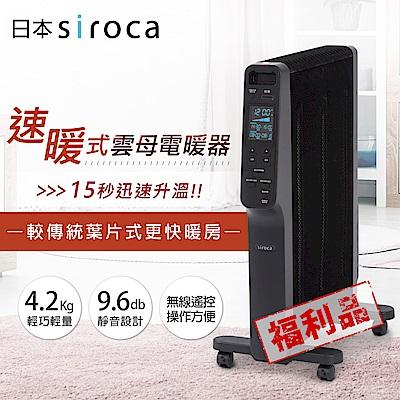 日本Siroca 速暖式雲母電暖器 SH-M1210-K