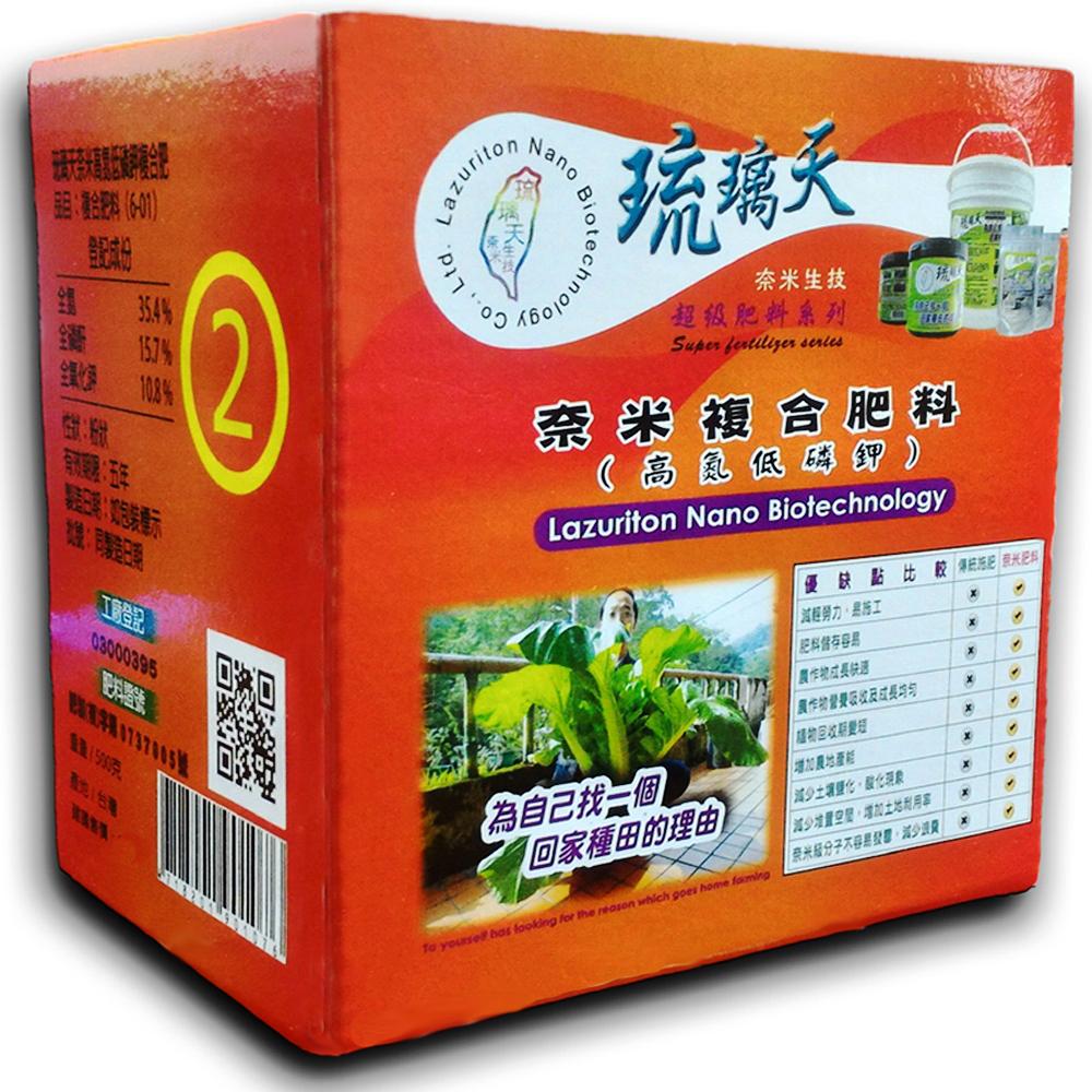 琉璃天 正台灣生產 2號奈米技術高氮型複合肥料(6包/盒)