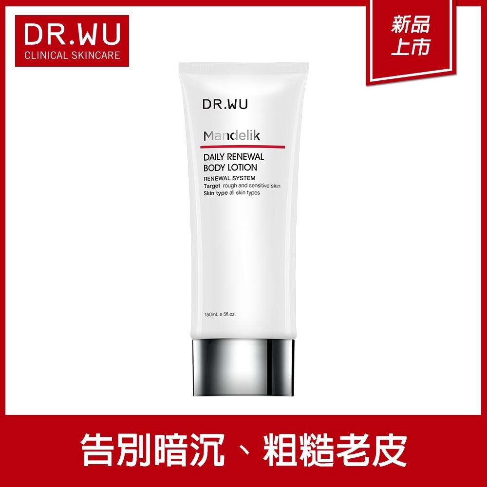 DR.WU杏仁酸亮白煥膚身體乳150ML