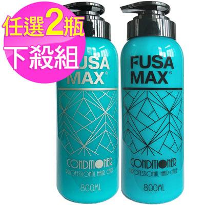 (任選2瓶) 法莎-鑽石光保濕修護素(潤絲)800ml