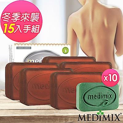 美姬仕Medimix最強抗菌清潔組15入(岩蘭草皂100g*5+深綠皂75g*10)