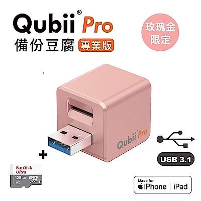Qubii Pro備份豆腐專業版 + SanDisk 128GB記憶卡 (2色可選)