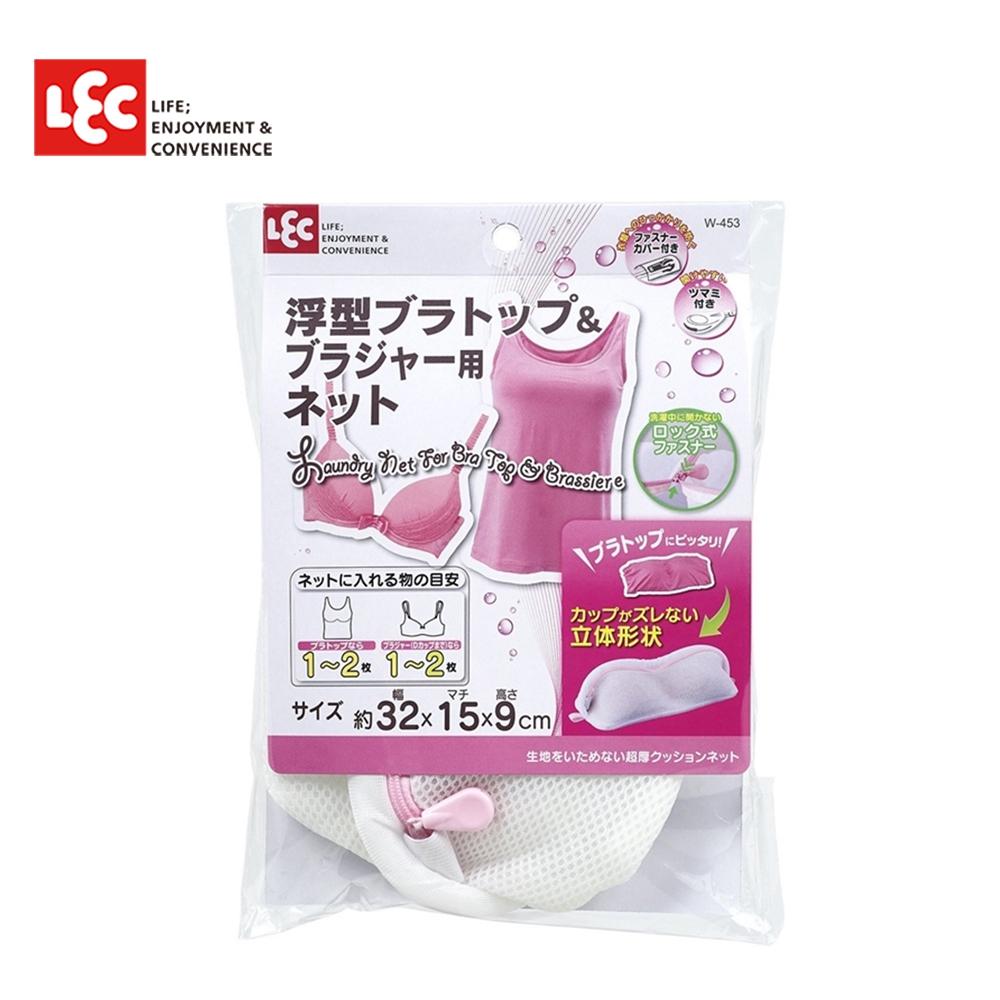 日本LEC Bra背心&內衣厚型洗衣袋(小)