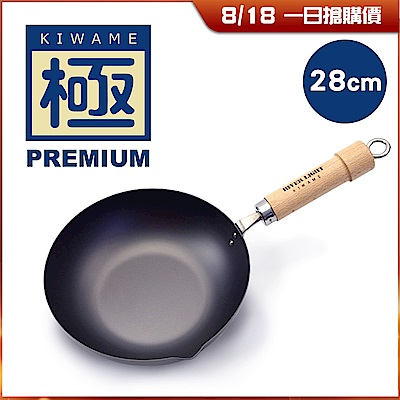 [時時樂限定] 極PREMIUM不易生鏽炒鍋28cm(日本製造無塗層)