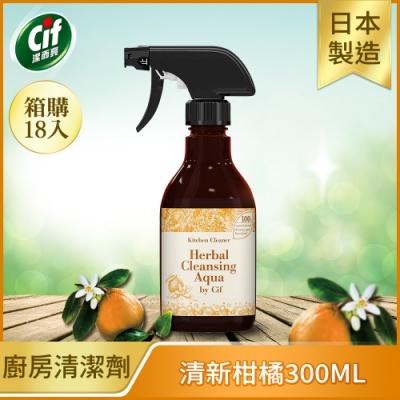 (平均1入56元)Cif潔而亮 廚房清潔劑300MLx18入/箱(2款可選)(效期至2021年9月)