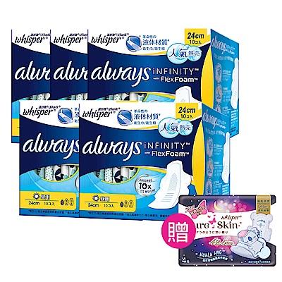 好自在 INFINITY液體衛生棉日用24cm五盒組(共50片)