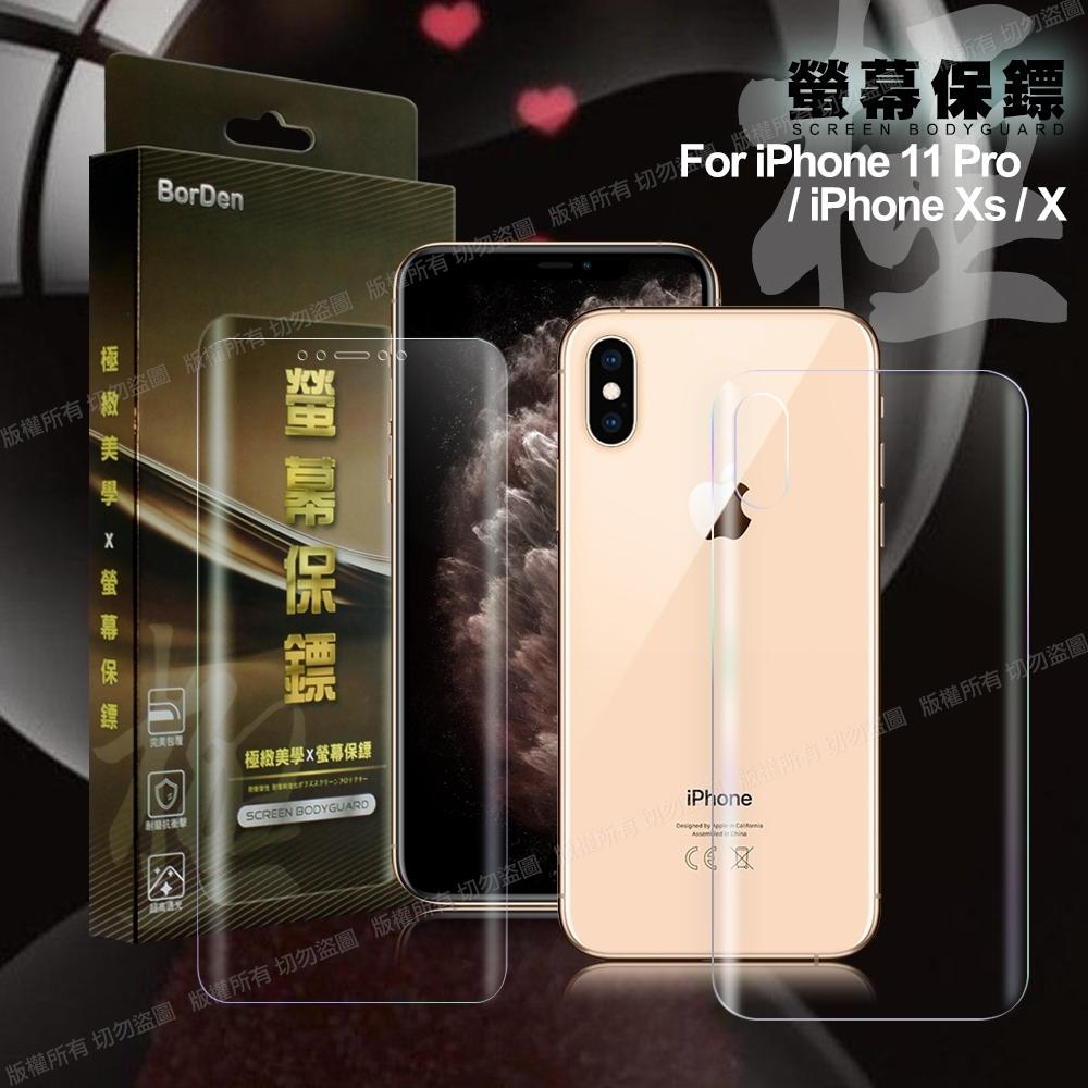 BorDen 亮面極緻螢幕保鏢iPhone Xs /X 5.8吋滿版自動修復保護膜前後保護貼組