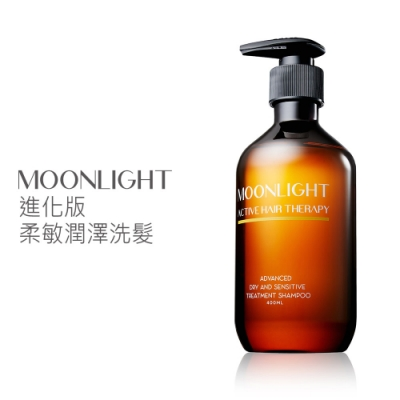 Moonlight 莯光 進化版柔敏潤澤洗髮精 400mL