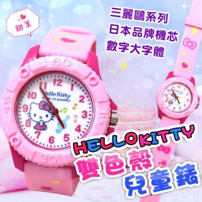 三麗鷗正版授權HELLO KITTY雙色殼兒童錶