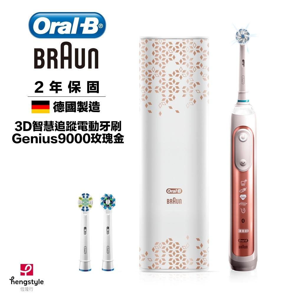 德國百靈Oral-B-Genius9000 3D智慧追蹤電動牙刷(玫瑰金)-V3 歐樂B