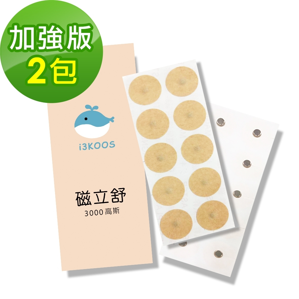 i3KOOS磁立舒-3000高斯磁力貼2包(10枚/包)-加強版