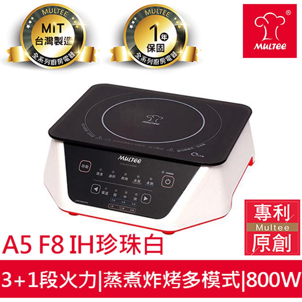 MULTEE摩堤 A5 F8 IH智慧電磁爐(珍珠白)