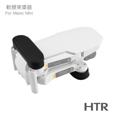 HTR 螺旋軟膠槳束槳器(2入/組)For Mavic Mini