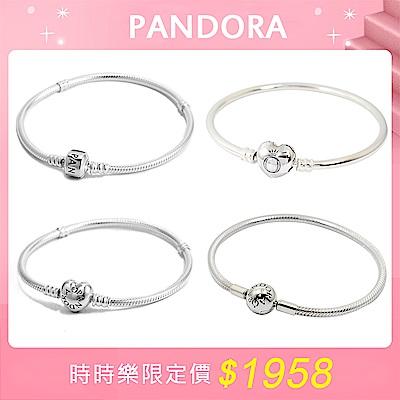 [時時樂限定]Pandora 潘朵拉 經典925純銀手鍊手環(17/18cm)原價2880