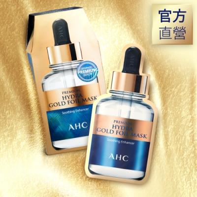 官方直營AHC AHC極致保濕黃金溫感面膜 (25gx5片/盒)