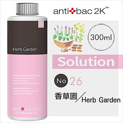安體百克antibac2K 300ml 空氣淨化液SOLUTION SL26 香草園