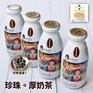 獨。享 HoHo姐珍珠厚奶茶 (290ml x 12罐)(賞味期限2020.06.05)
