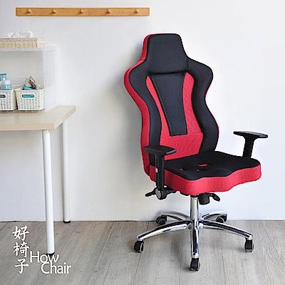 【How Chair 好椅子】3D包覆加大厚感透氣賽車椅 (2色任選)