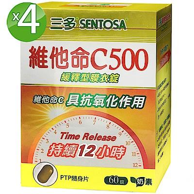 三多 維他命C500緩釋型膜衣錠4入組(60錠/盒)