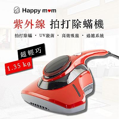 【幸福媽咪】紫外線殺菌旋風吸塵器除蹣機 HM-939