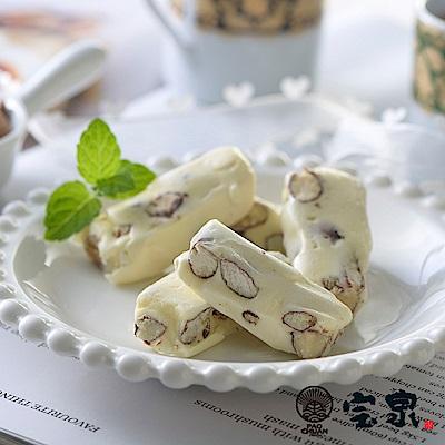 寶泉 原味牛軋糖1包(300g/包)(奶素)