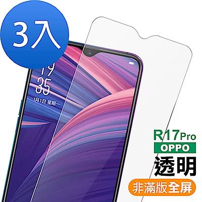 OPPO R17 Pro 透明 9H 鋼化玻璃膜 手機螢幕 防撞 防摔 保護貼 -超值3入