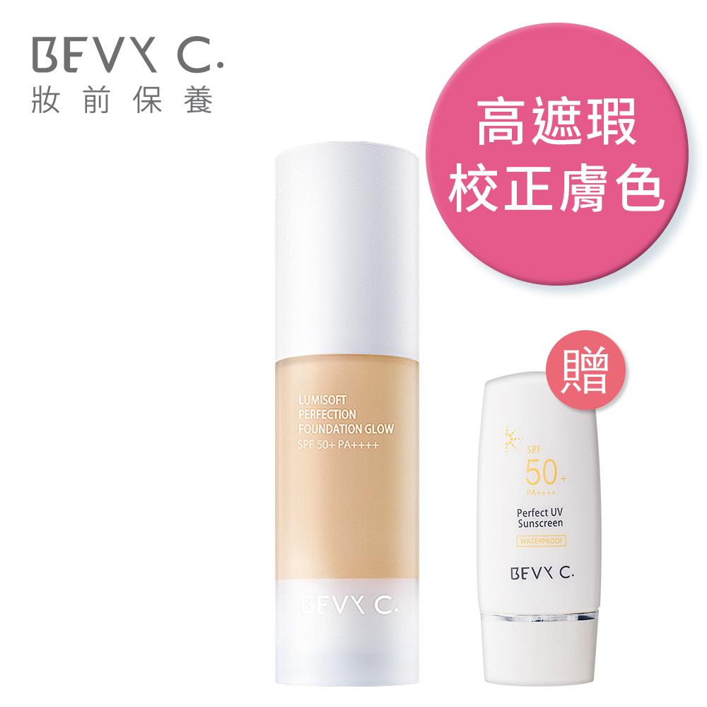 BEVY C. 裸紗親膚淨白粉底液SPF50+ PA++++ 35mL(效期至2019.04)