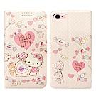 三麗鷗授權 iPhone 8/iPhone 7 4.7吋 粉嫩系列彩繪磁力皮套(軟糖)