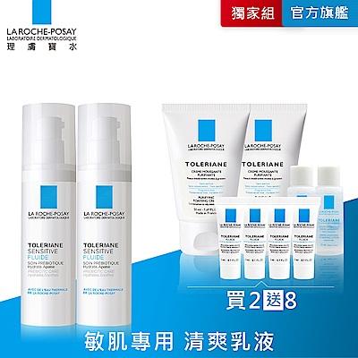 理膚寶水 多容安舒緩濕潤乳液40ml 2入多容安保濕全套獨家組 敏肌乳液