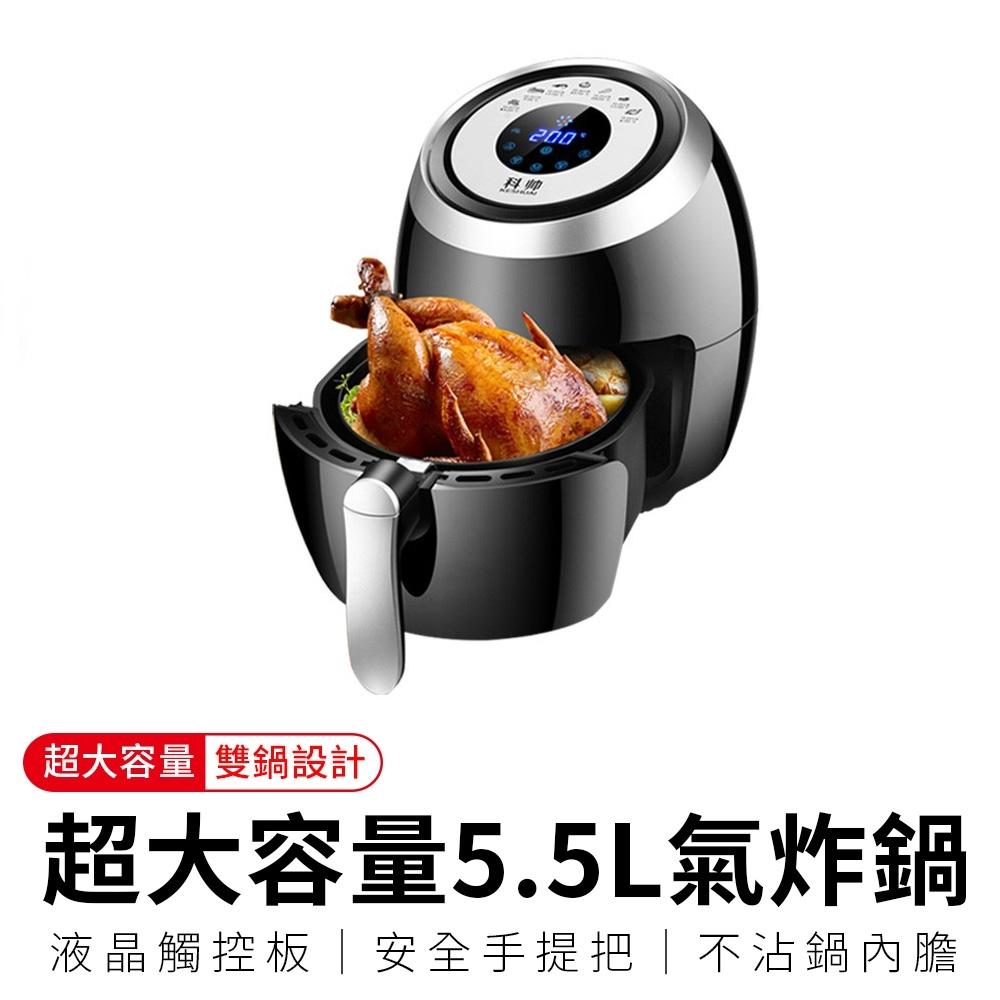 【科帥】AF606氣炸鍋 大容量5.5L雙鍋設計