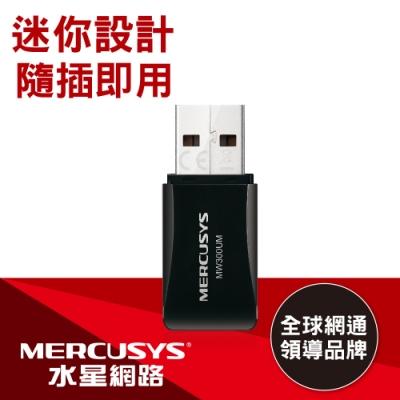 Mercusys水星 MW300UM 300Mbps wifi網路USB無線網卡