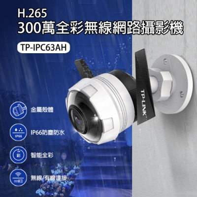 【TP-LINK】H.265 300萬全彩無線網路攝影機 TP-IPC63AH
