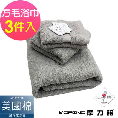 MORINO摩力諾 美國棉素色緞條方毛浴三件組-鐵灰