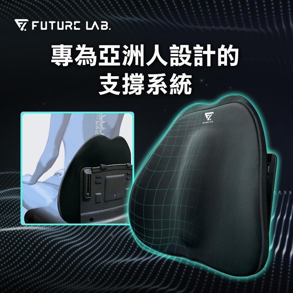【Future Lab. 未來實驗室】 7D 氣壓避震背墊 背墊 腰枕 靠背 腰靠 靠腰枕 腰靠墊