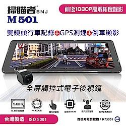【真黃金眼】【掃瞄者】M501全屏觸控式電子後視鏡 前後雙鏡頭行車記錄+倒車顯影+GPS測