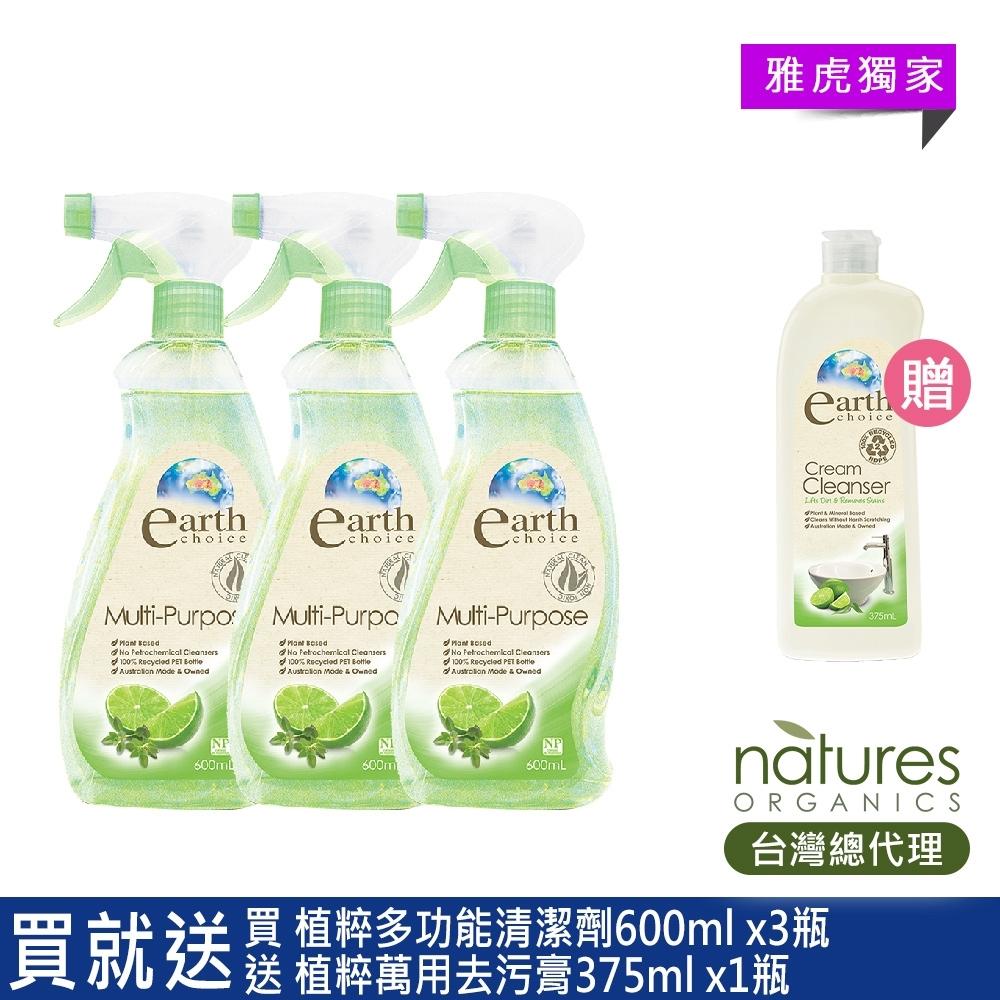 (買就送) 澳洲Natures Organics 植粹多功能清潔劑600mlX3 送 植粹萬用去污膏375mlX1 (YAHOO獨家)