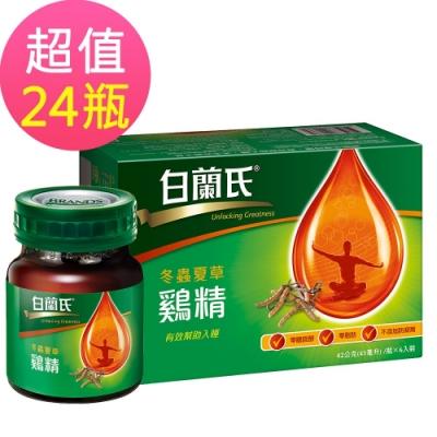 白蘭氏 冬蟲夏草雞精 24盒組(42g/瓶 x 6瓶 x 4盒)