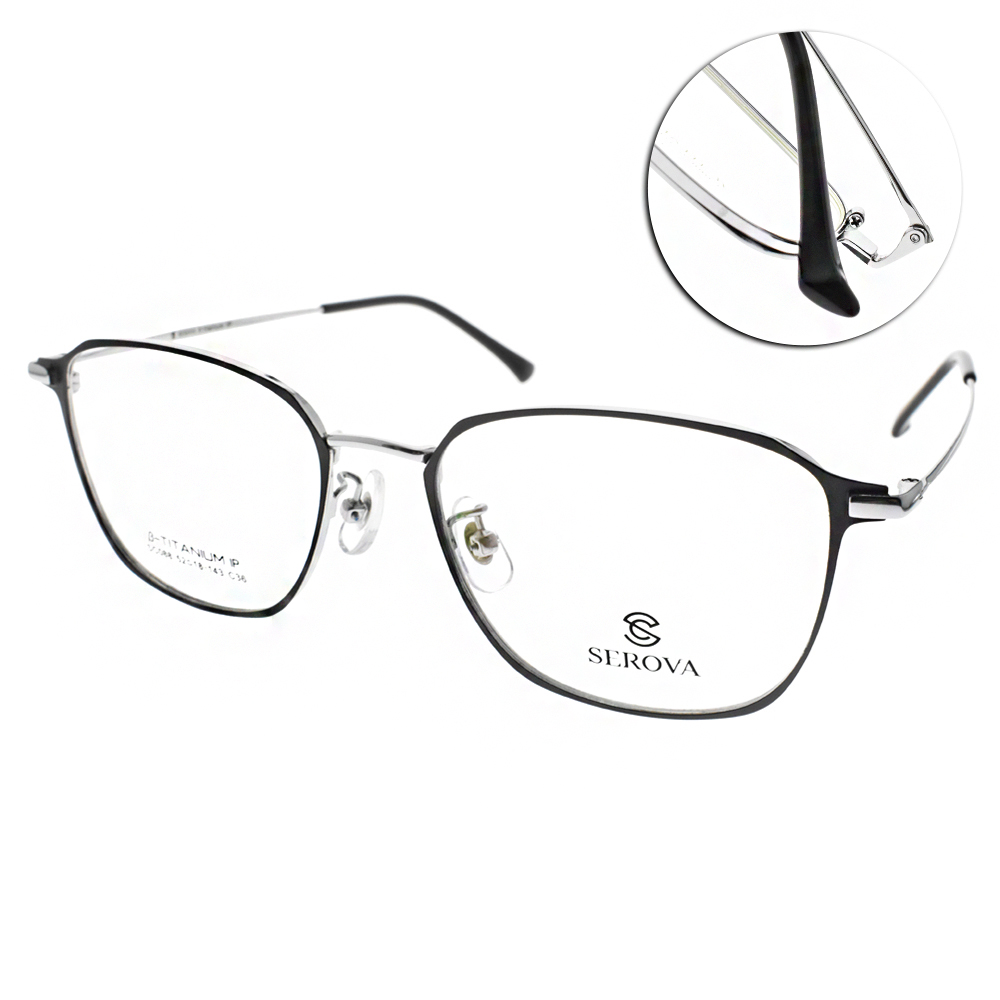 SEROVA 眼鏡 人氣潮流款/黑-銀 #SC088 C36