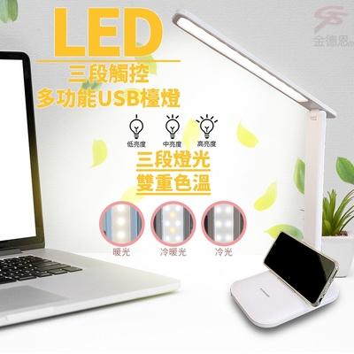 金德恩 36顆LED三段觸控多功能USB檯燈/附充電線