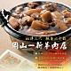 任選_岡山一新 羊肉爐(帶皮羊肉300g+湯1800g) product thumbnail 1