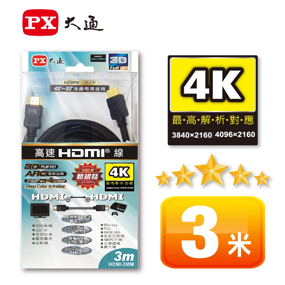 PX大通HDMI高畫質影音線3米(支援4K,1.4版本) HDMI-3MM @ Y!購物
