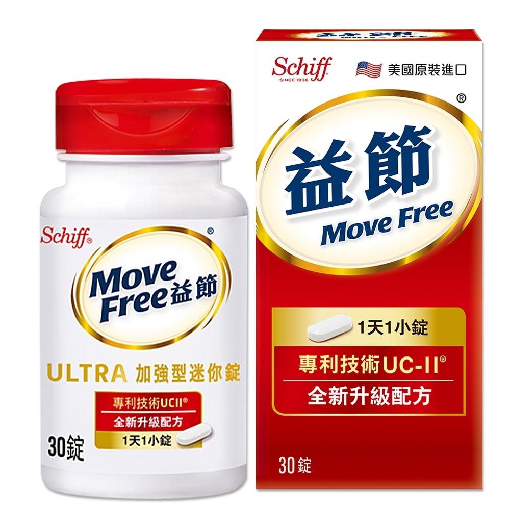 Schiff-Move Free益節加強型迷你錠(非變性第二型膠原蛋白) 30錠1瓶