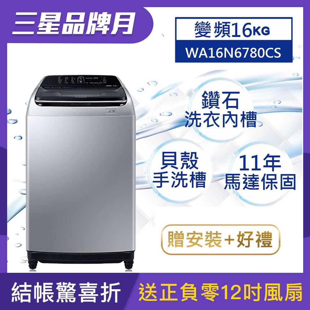 [結帳95折] SAMSUNG三星 16KG 變頻直立式洗衣機 WA16N6780CS/TW