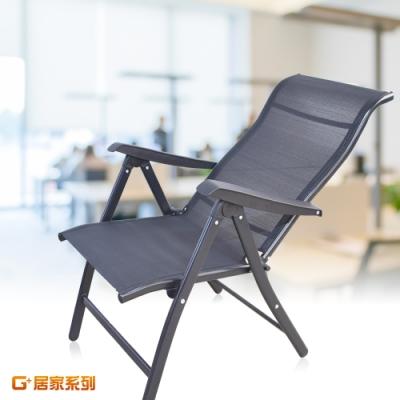 G+居家 多段式折疊休閒躺椅-黑色