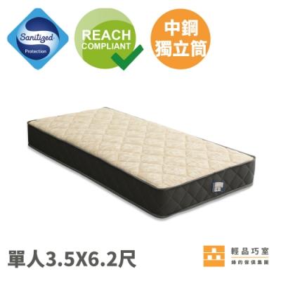 【輕品巧室-綠的傢俱集團】Meng Ton系列床墊A1支撐型-單人加大(防蟎抗菌表布)
