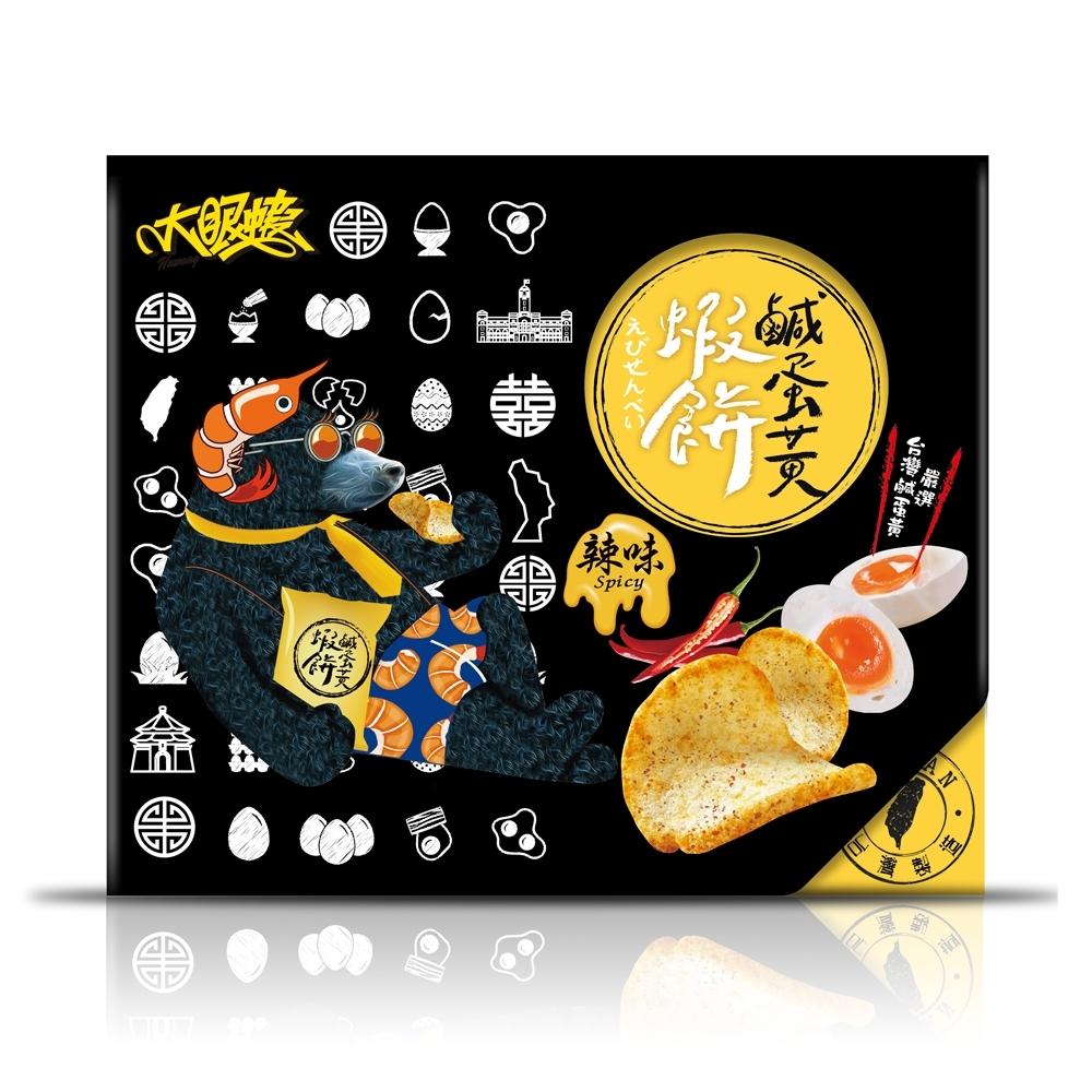 大眼蝦蝦肉餅-辣味鹹蛋黃蝦餅140g禮盒