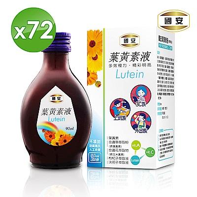 國安葉黃素液90ml*72瓶 (效期2019.10.10)