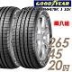 【固特異】F1 ASYM3 SUV 舒適操控輪胎_二入組_265/45/20(F1A3S) product thumbnail 2