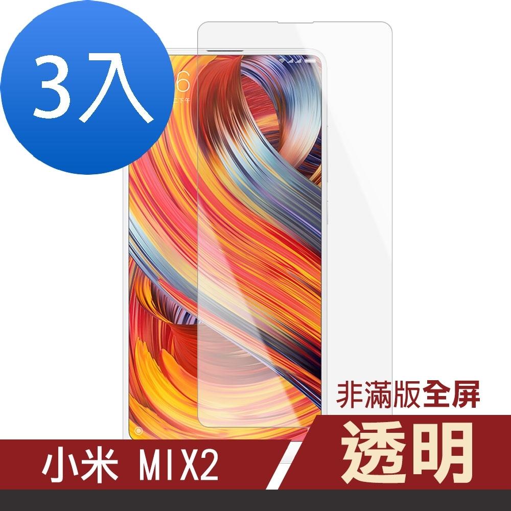 小米 MIX 2 透明 高清 非滿版 手機貼膜-超值3入組